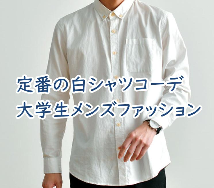 男の白シャツのコーディネートはこれが決め手!