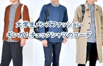 男のギンガムチェックシャツのコーディネートはこれが決め手!